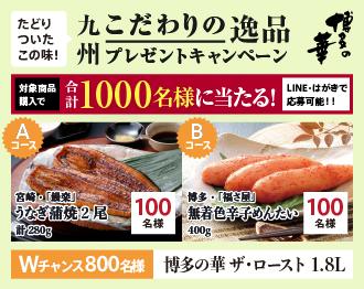 「博多の華 九州こだわりの逸品」プレゼントキャンペーン