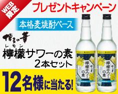 博多の華 檸檬サワーの素_プレゼントCP