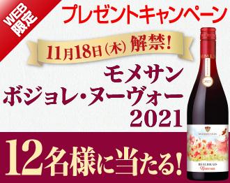 WEB限定「今年の味を楽しもう!モメサン ボジョレ・ヌーヴォー 2021」プレゼントキャンペーン