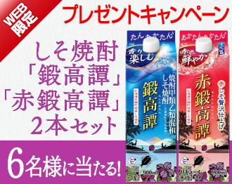 WEB限定 しそ焼酎「鍛高譚」&「赤鍛高譚」プレゼントキャンペーン
