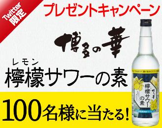 Twitter限定「博多の華 檸檬サワーの素」プレゼントキャンペーン
