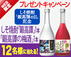 「鍛高譚紅白セット」WEBキャンペーン(トップタイル用)