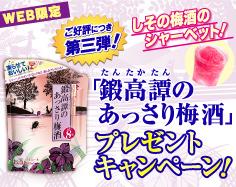 第三弾 鍛高譚のあっさり梅酒 プレゼントキャンペーン(トップ用)
