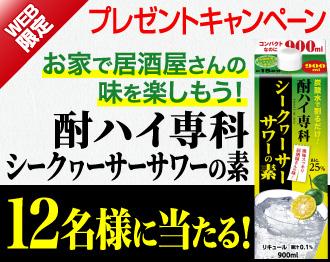 WEB限定「お家で居酒屋さんの味を楽しもう! 酎ハイ専科 シークヮ―サーサワーの素プレゼントキャンペーン」