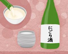 日本酒コラム第三回 飲み心地は夢心地!にごり酒(トップ)