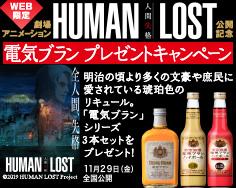 劇場アニメーション『HUMAN LOST 人間失格』公開記念 電気ブランプレゼントキャンペーン