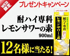 「酎ハイ専科 レモンサワーの素」プレゼントキャンペーン