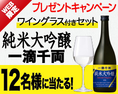 「一滴千両 純米大吟醸」と日本酒(清酒)専用グラスセット プレゼントキャンペーン