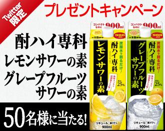 Twitter限定「酎ハイ専科レモンサワーの素&グループフルーツサワーの素」プレゼントキャンペーン