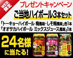 ご当地ハイボール_Web限定キャンペーン用バナー
