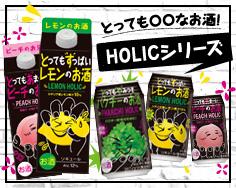 HOLICシリーズ・ブランドサイト トップタイル