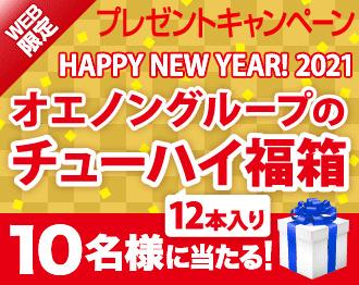 「HAPPY NEW YEAR! 2021 オエノングループのチューハイ福箱」プレゼントキャンペーン