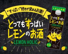 レモンホリックサイト(トップバナー)