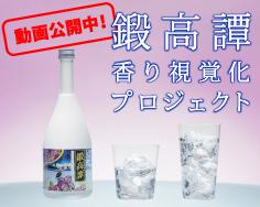 鍛高譚 香り視覚化プロジェクト トップアイコン
