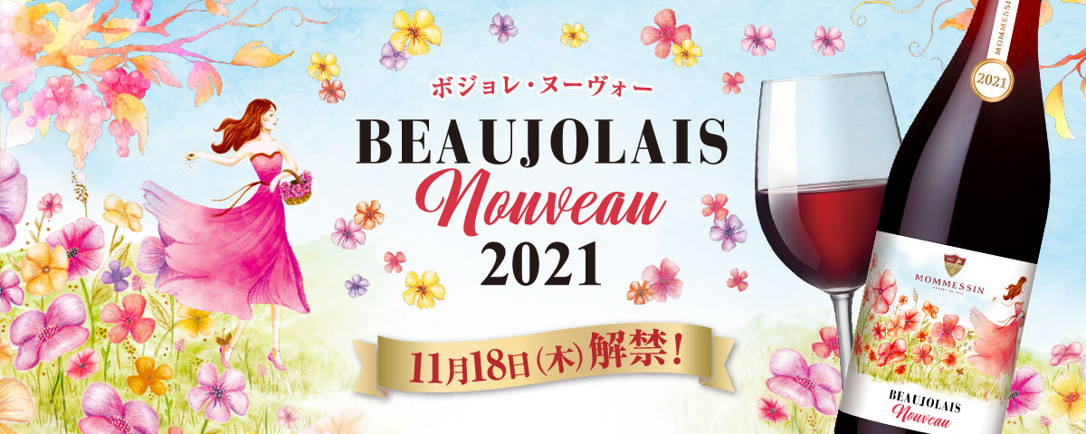ボジョレ・ヌーヴォー2021 トップメイン