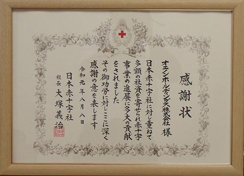 寄付 社 日本 赤十字