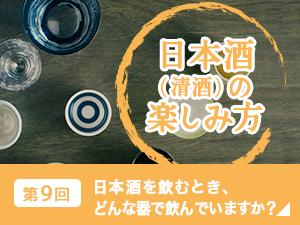 日本酒コラム第9回 器で楽しもうの巻(ピックアップ)