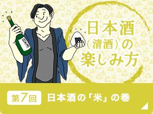 日本酒(清酒)の楽しみ方 お酌は、心と心のコミュニケーション(ピックアップ)