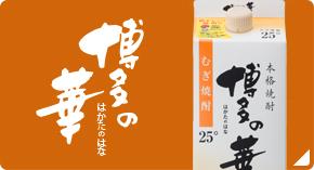 本格焼酎 博多の華