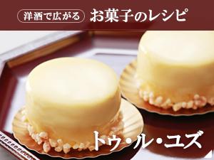 洋酒で広がるお菓子のレシピ トゥ・ル・ユズ