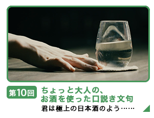 日本酒コラム第10回 ちょっと大人のお酒を使った口説き(ピックアップ)