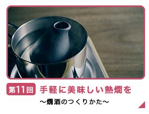 日本酒コラム第11回 手軽に美味しい熱燗を(ピックアップ)