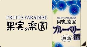 果実の楽園