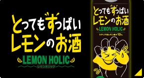 LEMON HOLIC