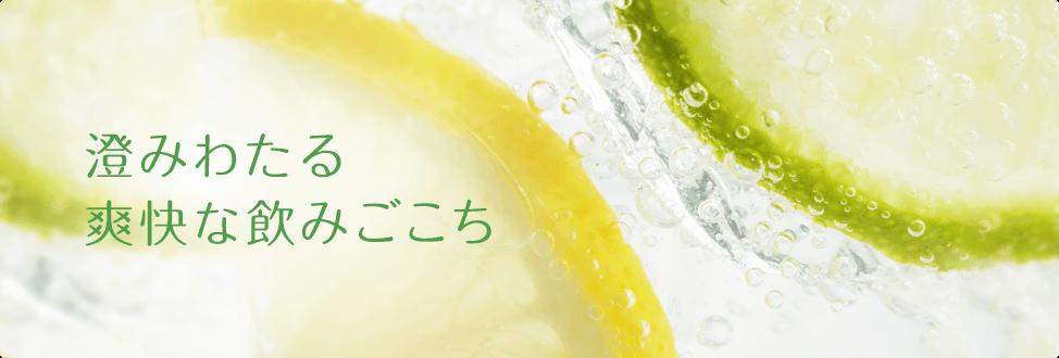 チューハイ・カクテルの澄みわたる爽快な飲みごこち