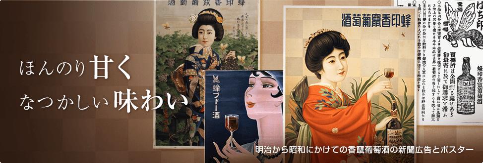 ほんのり甘くなつかしい味わい 明治から昭和にかけての香竄葡萄酒の新聞広告とポスター