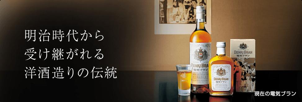 明治時代から受け継がれる洋酒造りの伝統 現在の電気ブラン