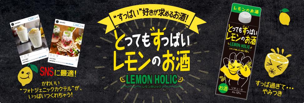 とってもすっぱいレモンのお酒 LEMON HOLIC