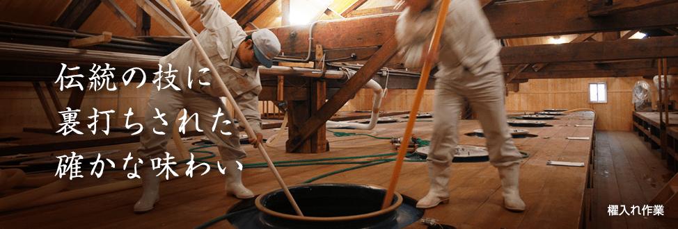 様々な種類の日本酒(清酒)も伝統の技に裏打ちされ、確かな味わいに製麹作業