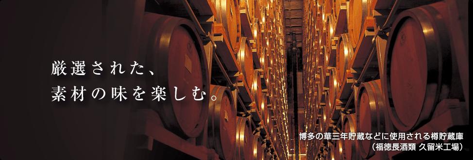 厳選された、素材の味を楽しむ。博多の華三年貯蔵などに使用される樽貯蔵庫(福徳長酒類 久留米工場)