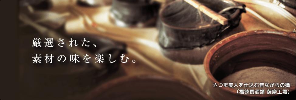 厳選された、素材の味を楽しむ。さつま美人を仕込む昔ながらの甕(福徳長酒類 薩摩工場)