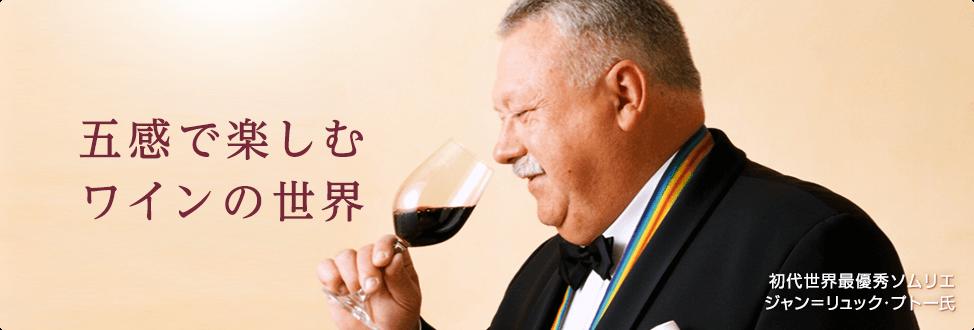 五感で楽しむワインの世界 初代世界最優秀ソムリエ ジャン=リュック・プトー氏