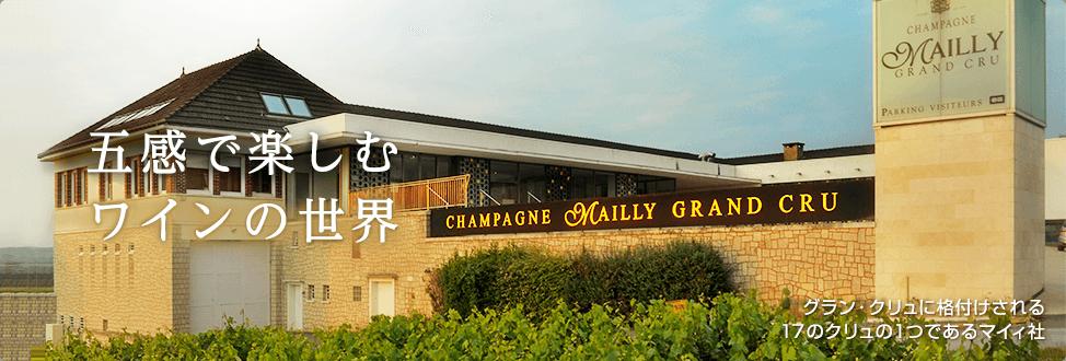 五感で楽しむワインの世界 グラン・クリュに格付けされる17のクリュの1つであるマイィ社