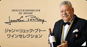 ジャン=リュック・プトー・ワインセレクション