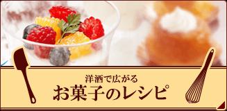 洋酒で広がるお菓子のレシピ