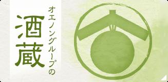 様々な種類の日本酒(清酒)を製造するオエノングループの酒蔵