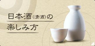 様々な種類の日本酒(清酒)の楽しみ方