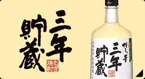 本格焼酎 博多の華 三年貯蔵