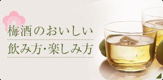 梅酒のおいしい飲み方・楽しみ方