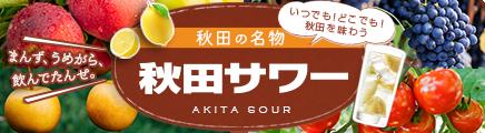 秋田サワー