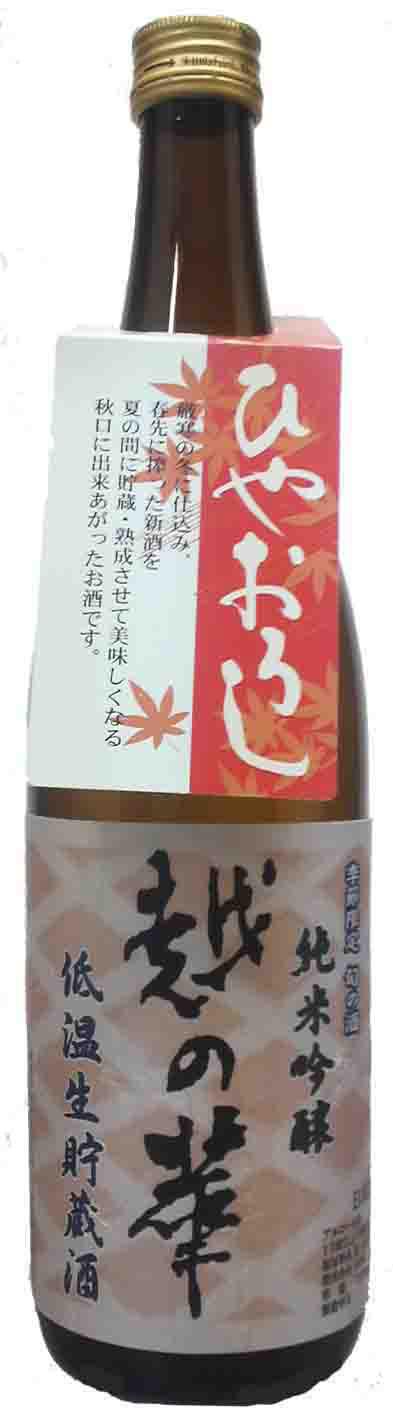 純米吟醸 越の華 ひやおろし(日本酒)